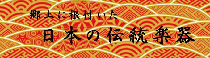 音楽鑑賞会 音楽鑑賞教室 日本の伝統楽器