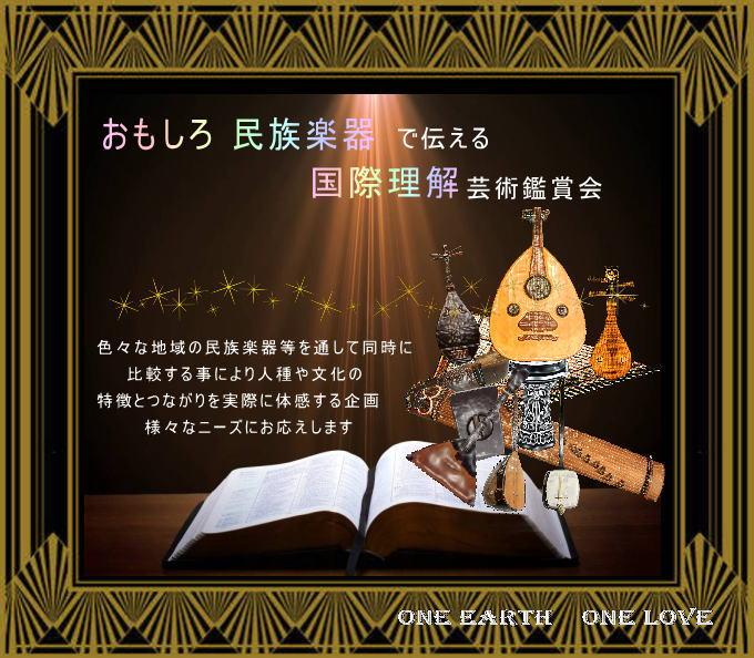 芸術鑑賞会 高校