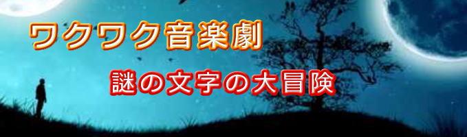 芸術鑑賞会 小学校 観劇